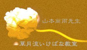 sogetu_ikebana.jpg